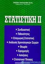 Στατιστική ΙΙ