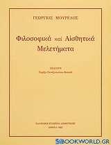Φιλοσοφικά και αισθητικά μελετήματα