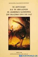 Το διονυσιακό και το απολλώνειο ως αισθητικές κατηγορίες στο εικαστικό έργο του Dalí
