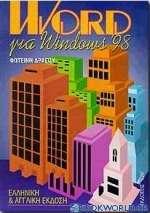 Word για Windows 98