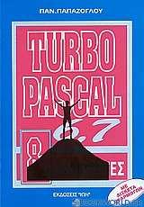 Turbo Pascal 6.0 και 7.0