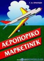 Αεροπορικό μάρκετινγκ