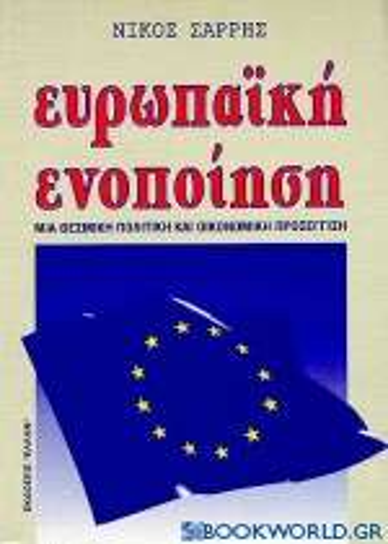 Ευρωπαϊκή ενοποίηση