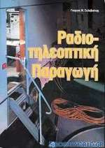 Ραδιοτηλεοπτική παραγωγή