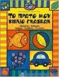 Το πρώτο μου βιβλίο γνώσεων