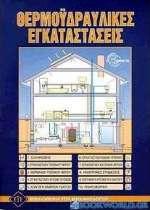 Θερμοϋδραυλικές εγκαταστάσεις