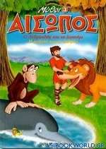 Ο Ανδροκλής και το λιοντάρι. Η μαϊμού και το δελφίνι