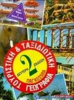 Παγκόσμια ταξιδιωτική και τουριστική γεωγραφία