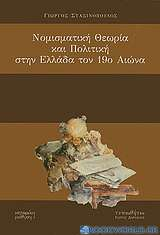 Νομισματική θεωρία και πολιτική στην Ελλάδα τον 19ο αιώνα