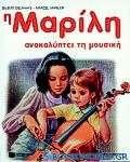 Η Μαρίλη ανακαλύπτει τη μουσική