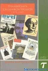 Τεύχη-αφιερώματα των ελληνικών περιοδικών