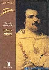 Ιστορία της ακμής και της παρακμής του Καίσαρα Μπιροτό