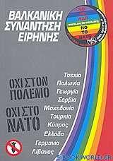 Βαλκανική συνάντηση ειρήνης