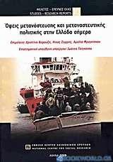 Όψεις μετανάστευσης και μεταναστευτικής πολιτικής στην Ελλάδα σήμερα