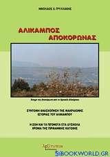 Αλίκαμπος Αποκόρωνας