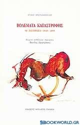 Βολέματα καταστροφής: 90 ποιήματα 1949-1999