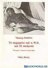 Το πορτραίτο του κ. W.H. και 12 ποιήματα