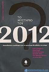Το μυστήριο του 2012