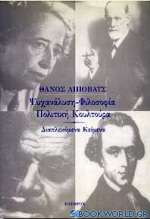 Ψυχανάλυση, φιλοσοφία, πολιτική κουλτούρα