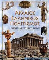 Αρχαίος ελληνικός πολιτισμός
