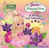Barbie Θαμπελίνα: Η δύναμη των λουλουδιών