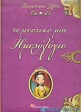 Πριγκίπισσα Ζελίνα: Το μυστικό μου ημερολόγιο