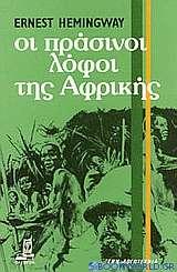 Οι πράσινοι λόφοι της Αφρικής