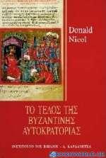 Το τέλος της βυζαντινής αυτοκρατορίας