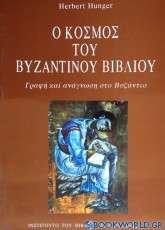Ο κόσμος του βυζαντινού βιβλίου