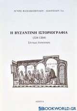 Η βυζαντινή ιστοριογραφία ( 324-1204 )