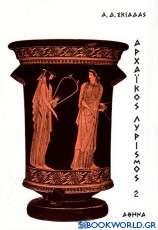 Αρχαϊκός λυρισμός