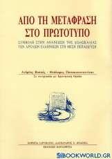 Από τη μετάφραση στο πρωτότυπο