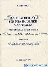 Εισαγωγή στη νέα ελληνική λογοτεχνία