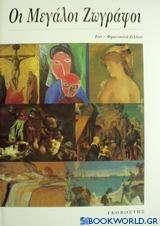 Οι μεγάλοι ζωγράφοι