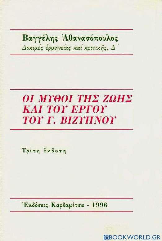 Οι μύθοι της ζωής και του έργου του Γ. Βιζυηνού