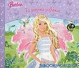 Barbie: Τα μαγικά γοβάκια