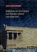 Διάβρωση και συντήρηση των δομικών υλικών των μνημείων