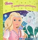 Barbie: Ο ασημένιος μονόκερος