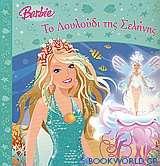 Barbie: Το λουλούδι της σελήνης
