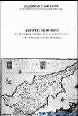 Κύπρος 1800-1878