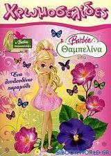Barbie Θαμπελίνα: Ένα λουλουδένιο παραμύθι