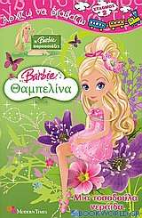 Barbie Θαμπελίνα