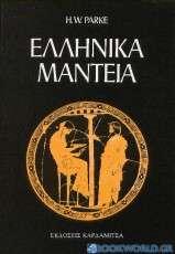Τα ελληνικά μαντεία
