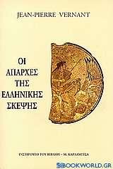 Οι απαρχές της ελληνικής σκέψης