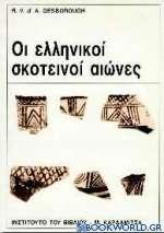 Οι ελληνικοί σκοτεινοί αιώνες