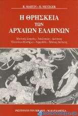 Η θρησκεία των αρχαίων Ελλήνων