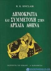 Δημοκρατία και συμμετοχή στην αρχαία Αθήνα