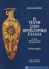 Η τέχνη στην προϊστορική Ελλάδα