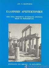 Ελληνική αρχιτεκτονική