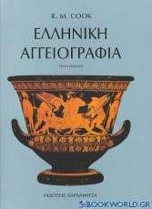 Ελληνική αγγειογραφία